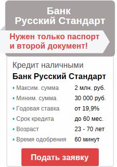 подать заявку на кредит в русский стандарт