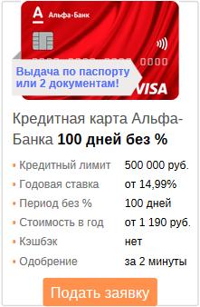 подача заявки на карту 100 дней без процентов