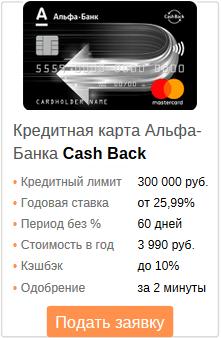 заявка в альфа-банк на карту cash back