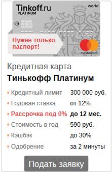 Подать заявку на кредитную карту тинькофф платинум