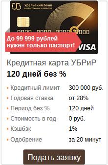 подать онлайн заявку на оформление кредитки УБРиР