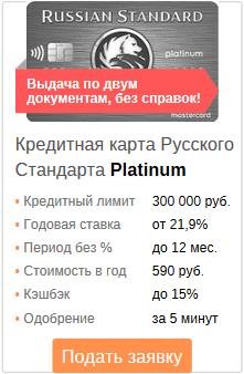 онлайн заказ кредитной карты банка русский стандарт