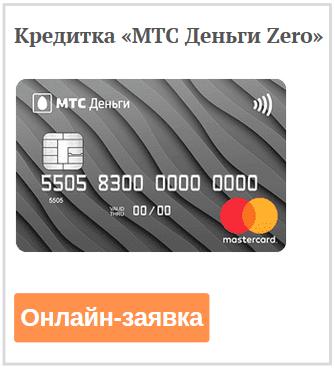 заказ льготной кредитки