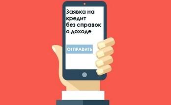 заявка на кредит через смартфон