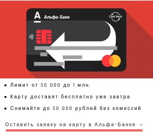 заявка на кредитку альфа банка, быстро доставляемую