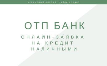 заявка на денежный кредит отп банк