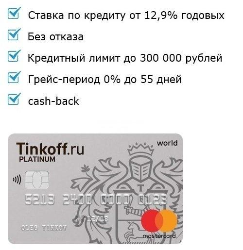 без проверки и без отклонений - кредитка тинькофф