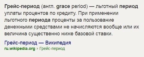 термин грейс-период