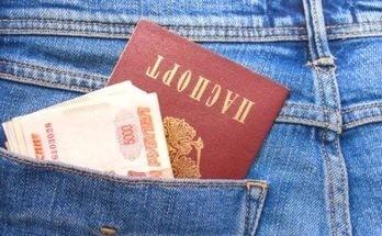 деньги по паспорту