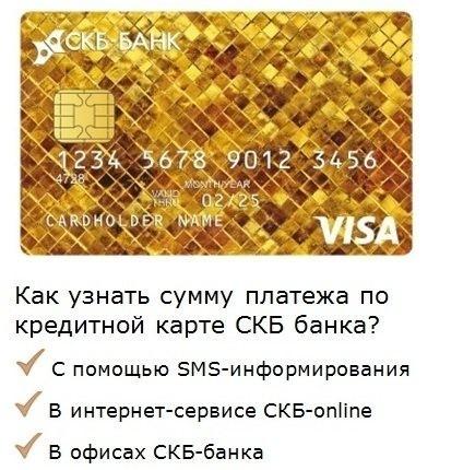 как заемщику узнать сумму платежа по кредитной карте скб банка