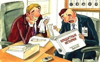рисунок о кредитной истории