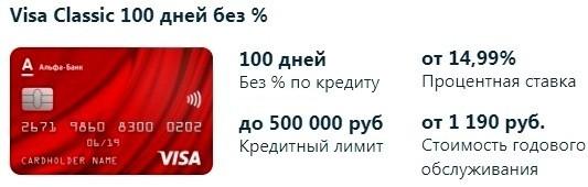 условия карты 100 дней без процентов