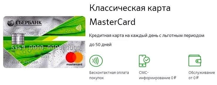 кредит на карту сбербанка с 18 лет