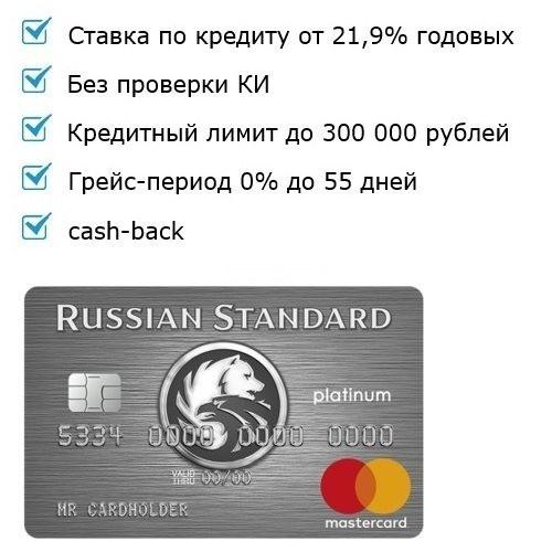 кредитка банка русский стандарт