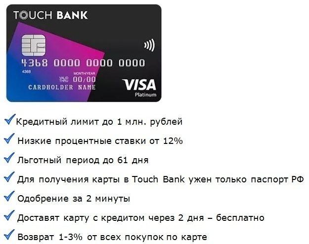особенности кредитной карты тач банка