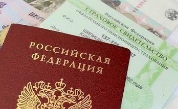 вот паспорт и снилс