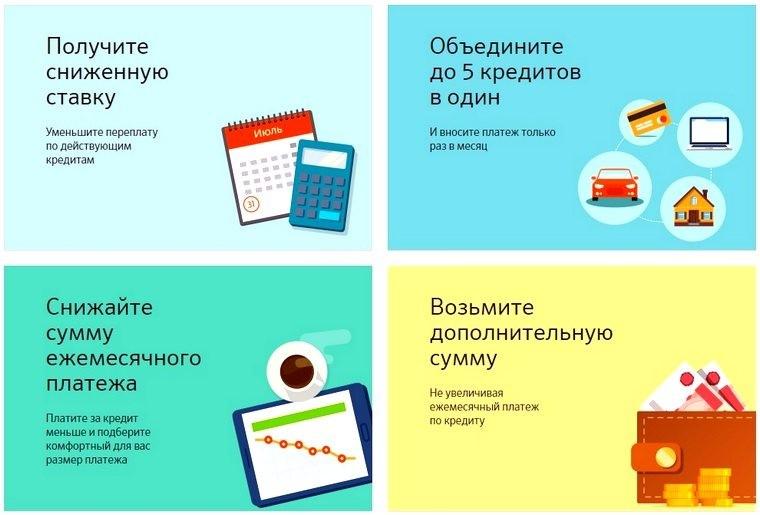 смотрите преимущества рефинансирования кредитов в Сбербанке