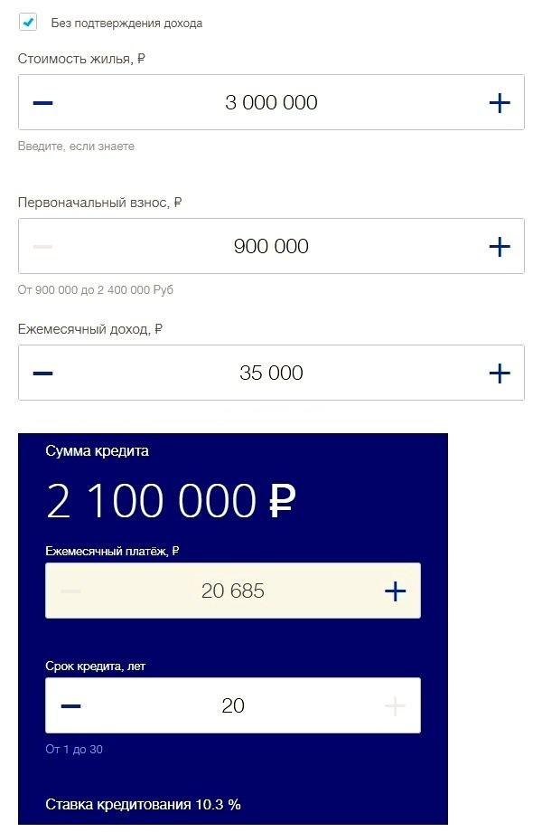 калькулятор ипотеки всего по 2 документам в втб