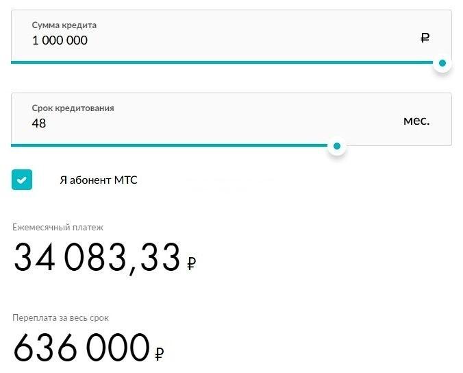 калькулятор - расчет максимальной суммы кредита