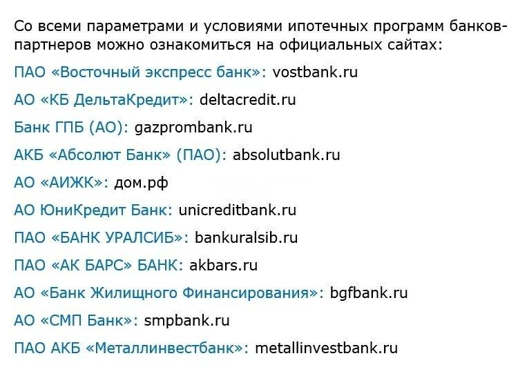сайты банков партнеров тинькофф банка по ипотечным программам