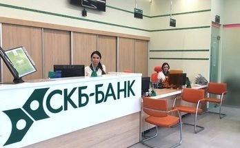 скб банк - офис, где можно взять кредитку