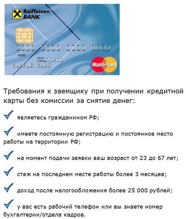требования при получении кредитной карты без комиссии