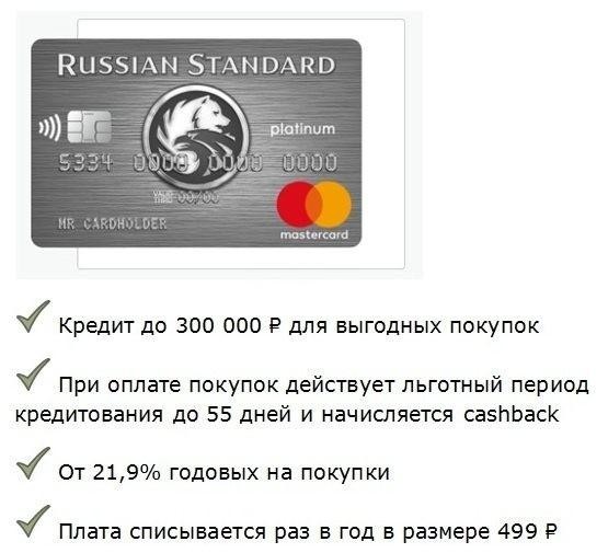 условия карты при взятии кредита без работы