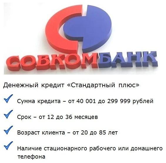 условия кредита в совком банке без ндфл