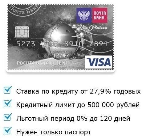 условия кредитки без отказа от почта банка
