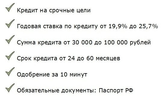 условия кредитов для безработных в банке ренессанс кредит