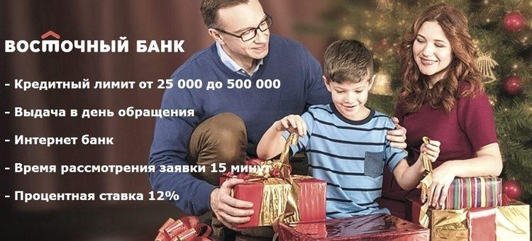 условия наличного кредита в банке восточный без поручителей и справок