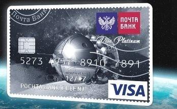 вот она кредитная карта от почта банка