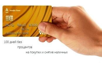 """кредитная карта Gold от Альфа-Банка """"100 дней без процентов"""""""